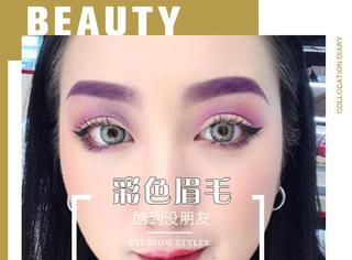 给你点color瞧瞧~把眉毛画成彩色的,好像连眼神都变得有力了