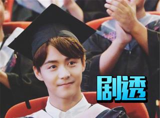 《悲伤逆流成河》毕业照曝光,马天宇穿学士服少年气十足