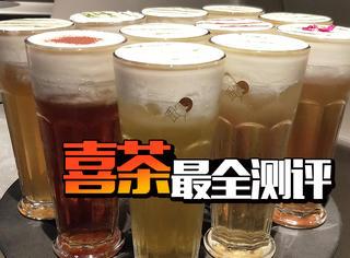 我们探访了京城第一家喜茶店,最全测评都在这了!