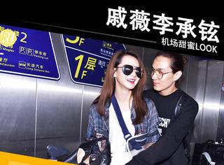 戚薇李承铉脚踩情侣鞋现身机场,手臂受伤依旧不耽误7哥时髦到飞起!