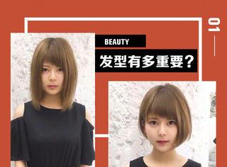 理一个合适的发型能带来什么改变?