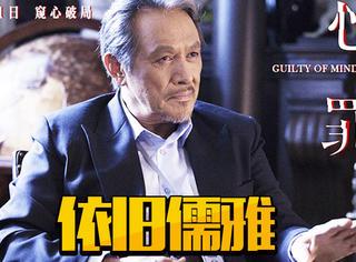 《心理罪》别光顾着看李易峰,配角里还有张震爸爸和金马影帝