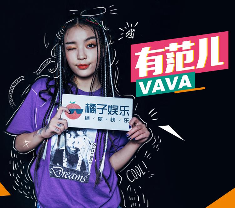 专访VaVa:从小就这样,我想做什么就会自己去做