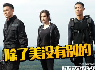 《侠盗联盟》:刘德华帅、舒淇美、杨祐宁贼可爱,然后就没了