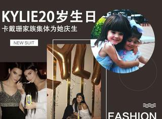 Kylie jenner迎来20岁生日,卡戴珊家族集体为她庆生!!