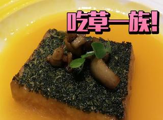谁说吃草Hin痛苦,这家素食明明让人越吃越馋!