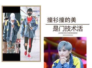 rapper和idol撞衫:PG-one有点酷,千玺小哥哥、春春反差萌!