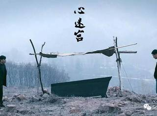 《心迷宫》:善恶间的人性迷局,真实的众生相!