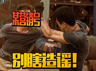 冯小刚被造谣质疑《战狼2》高票房,吴京果断出来打营销号的脸