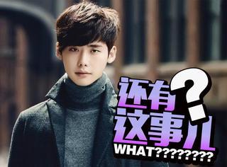李钟硕今年的粉丝见面会还不举办,原因是跟公司有矛盾?