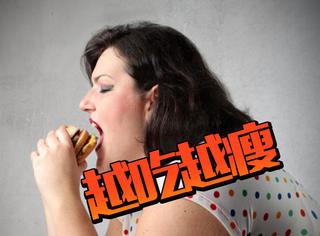 想减肥还管不住嘴?别担心,这些东西让你越吃越瘦!