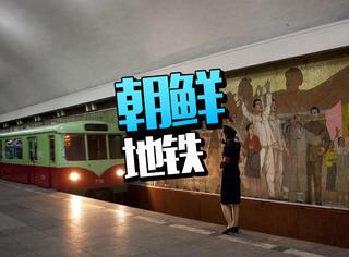 来感受下朝鲜的地铁,这可能是世界最深的地铁