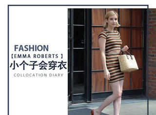 Emma roberts手拎竹篮包清爽出街,硬是将自己157身高穿成170!