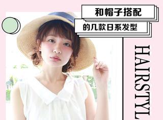 这几款日系发型搭配帽子既甜美又有型