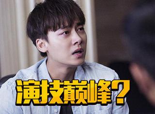 《心理罪》是李易峰演技巅峰?看完他之前的3次哭戏,确定了!