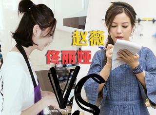 下厨也能美美哒!同样都是美厨娘,佟丽娅爱休闲,赵薇裙装换不停!
