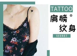 今夏流行把纹身纹在肩膀!