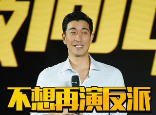王千源在《破·局》发布会上表露心声:再也不想演反派了!