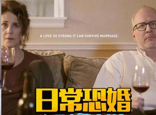 夫妻俩双双出轨再婚,婚后又和前任出轨,看完这电影让你不想结婚