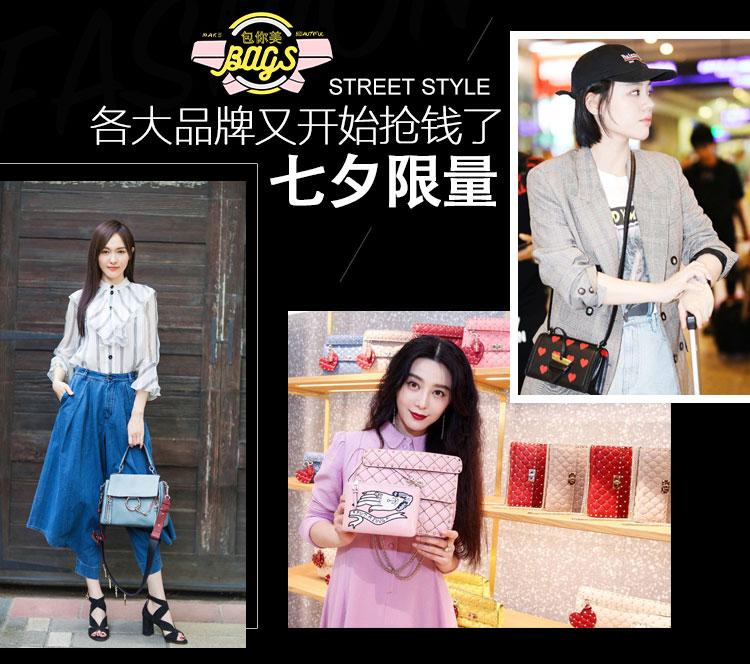 七夕情人节各大品牌又抢钱,特别限量款包包哪只是你的最爱?
