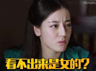《秦时丽人》热巴张彬彬同床,怎么影视剧中的女扮男装都认不出?