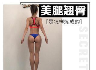 腿长是天生,但翘臀可是通过锻炼才会有的喔!