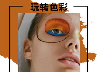 彩妆的灵魂是色彩,看达人如何在脸上调色!
