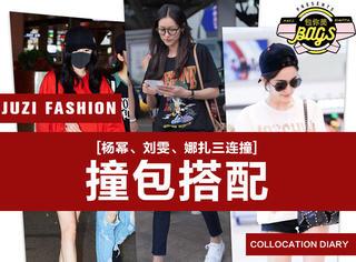 刘雯杨幂娜扎三连撞,MOSCHINO新款包包为你贴上酷女孩标签!