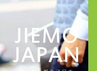 去日本留学前,还是先读读芥末给的忠告吧!