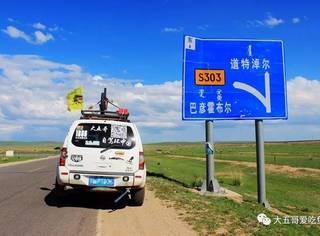 《自驾环中国》D111:中蒙边境上最美的草原之路