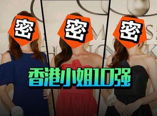 2017香港小姐十强诞生!这颜值,你给几分?