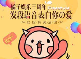 【开奖啦】看了小橘子们的3周年生日祝福,橘子君感动得想哭惹~