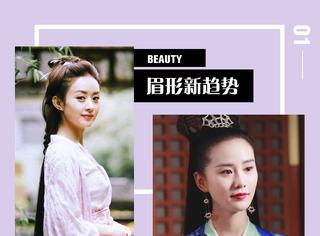 古装剧女主终于不再画一字眉了,看赵丽颖刘诗诗开启眉形新趋势!