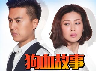 靳东新剧比《前半生》还狗血,女主比罗子君、薛甄珠、凌玲还作
