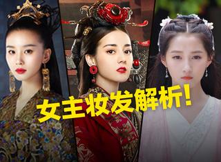 问题征集丨李云涛老师带你解析古装女主的妆发造型!