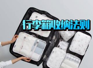 旅行时该如何收纳呢?橘子君教你该如何收纳行李箱