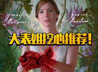 惊悚片《母亲》最新预告一镜到底!大表姐和《黑天鹅》导演的定情之作