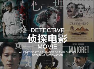 光看《心理罪》不过瘾?这十位名侦探的故事一部比一部精彩!