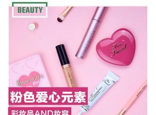 少女心在美妆中的最优表现不就是粉色爱心吗?