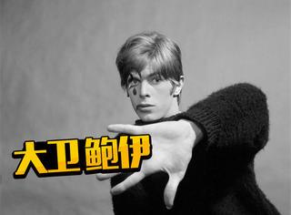 20岁的大卫·鲍伊,为专辑拍摄的未用照片首次公开