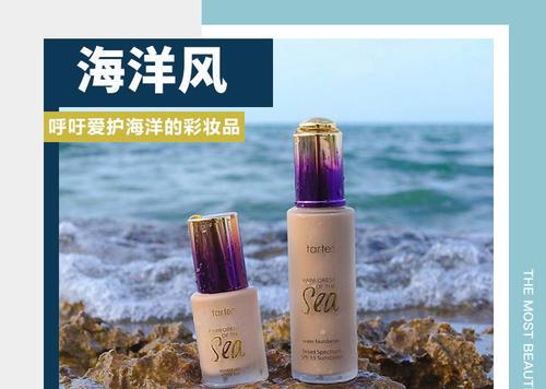 彩妆品呼吁保护海洋,清新配色就像一阵海风拂过面庞~
