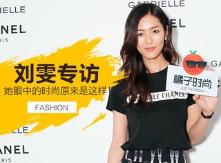 专访刘雯 | 穿衣服就像选择一款香水,适合自己才是最重要的!