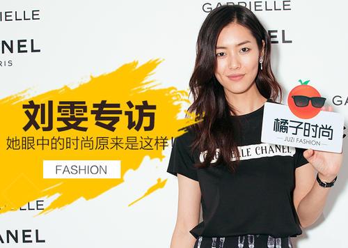 专访刘雯   穿衣服就像选择一款香水,适合自己才是最重要的!