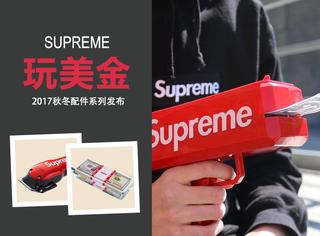 继吐钞枪之后,Supreme还跟美金过不去,感觉以后都不用好好做衣服了!