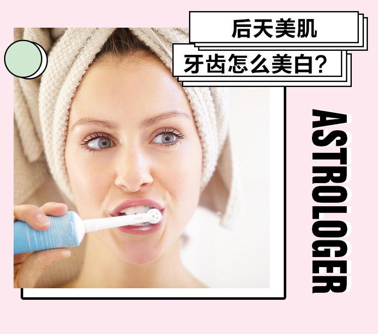 原来这些做法会让牙齿越来越黄!快来get正确的美白方法~