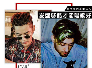 发型不够酷的歌手不是称职的时尚ICON!
