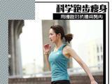 跑越多就能越瘦?5招教你用慢跑正确解决腰间赘肉