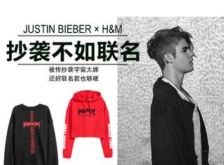 H&M又双叒被说抄袭,不过今年携手Bieber的联名款还是相当有诚意!