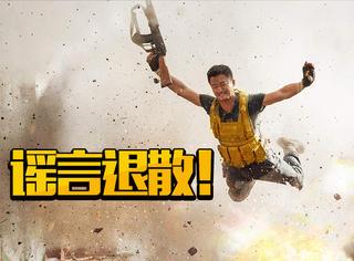 吴京导演的回应幽默、简短、霸气!堪称diss谣言的隐藏高手!