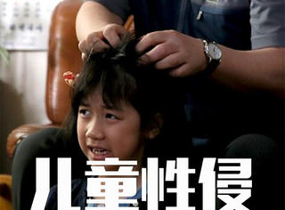 中国父母总觉得性教育太早,强奸犯却觉得越晚越好